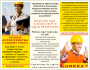 Technik Bezpieczeństwa i Higieny Pracy w Szkole Eureka